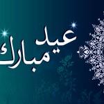 عيدكم مبارك سعيد