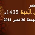 فاتح شهر ذي الحجة 1435هـ هو يوم الجمعة 26 شتنبر 2014 عيد الاضحى يوم الاحد 5 اكتوبر