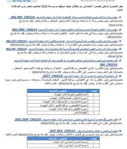 cnss news 1