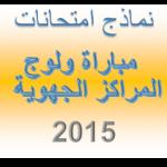مواضيع دورة شتنبر 2015 لولوج المراكز الجهوية لمهن التربية و التكوين