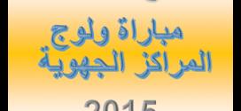 <!--:ar-->مواضيع دورة شتنبر 2015 لولوج المراكز الجهوية لمهن التربية و التكوين<!--:--><!--:fr-->les concours de CRMEF ENS CPR CFI 2015 <!--:-->