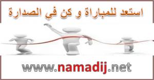 Namadij